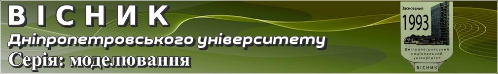 Вісник Дніпропетровського університету. Серія: Моделювання
